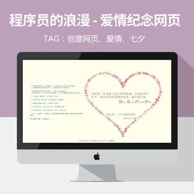 程序员的浪漫,七夕情人节快到了,分享一个爱情纪念网页