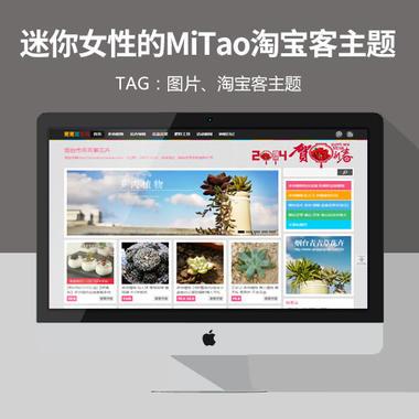 wordpress淘宝客主题:迷你女性的MiTao主题分享