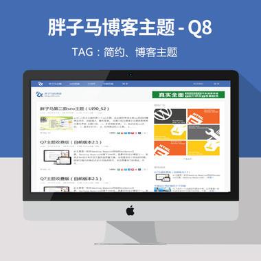 WordPress主题:胖子马主题Q8