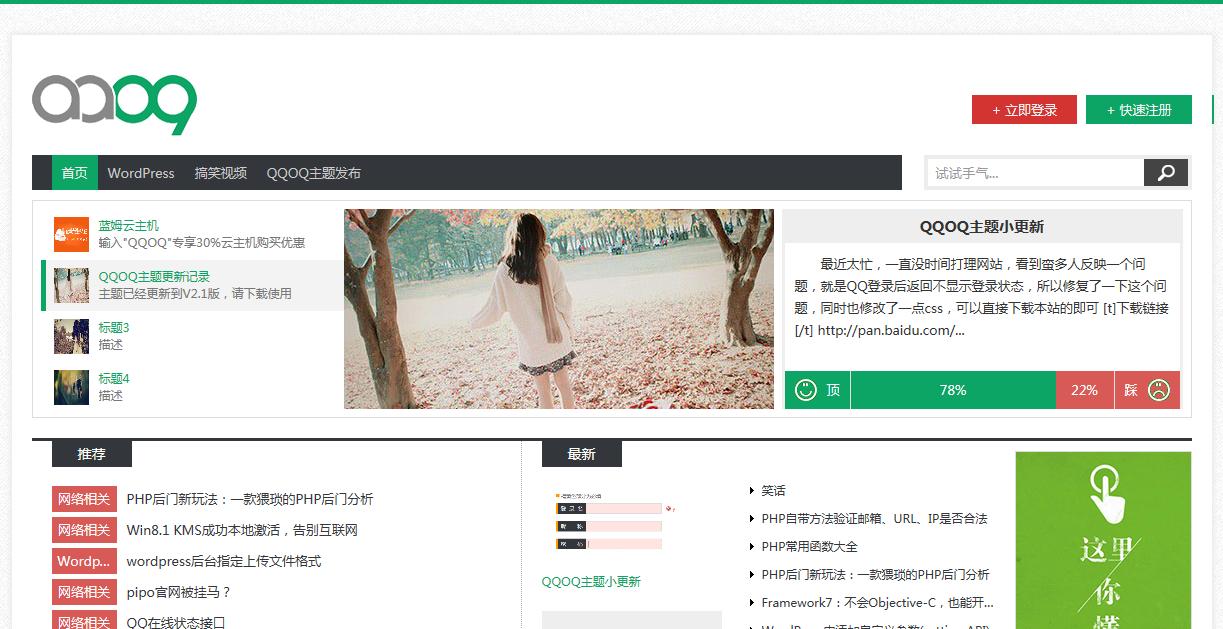 qqoq小清晰带用户中心最新版