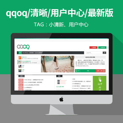 WordPress主题:qqoq/清晰/用户中心/最新版