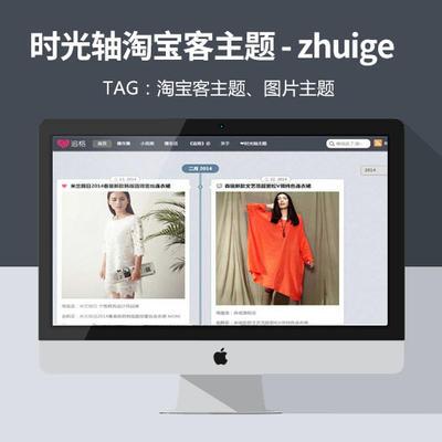 wordpress时光轴淘宝客主题:zhuige