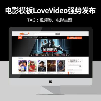 wordpress cms主题:电影模板LoveVideo强势发布!