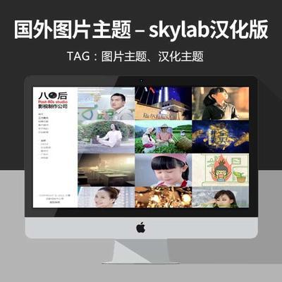 wordpress图片主题–skylab汉化版