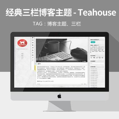wordpress主题:博客全屏主题teahouse最新版分享