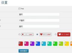 wordpress插件:给每篇文章添加一个喜欢的按钮来增加互动