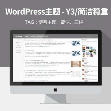 WordPress主题:Y3/简洁/稳重