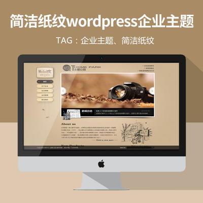 简洁纸纹wordpress企业主题 wordpress中文主题