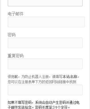 wordpress注册界面,让用户自己填写密码