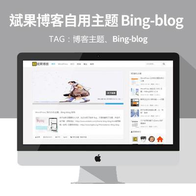 wordpress主题下载:斌果博客自用主题Bing-blog分享