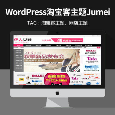 WordPress淘宝客主题Jumei1.0雪箭分享漂亮大气