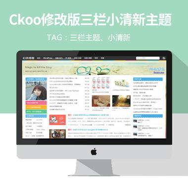 Ckoo修改版三栏小清新WordPress主题