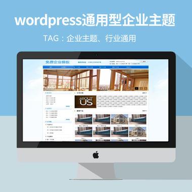 免费分享一个wordpress企业主题下载