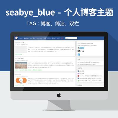 WordPress博客主题下载: seabye_blue