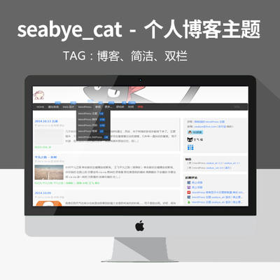 WordPress博客主题下载: seabye_cat