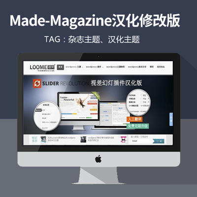 wordpress杂志主题:Made-Magazine汉化修改版