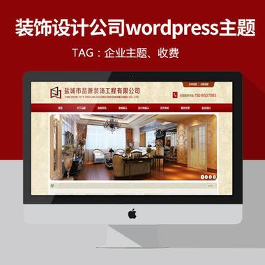 【收费】wordpress企业主题:装饰设计公司wordpress主题发布