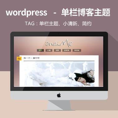 【wordpress博客】免费主题单栏Magic 1.0