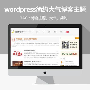 WordPress博客主题,香蕉咖啡主题2.0来自韵的投稿,非常感谢