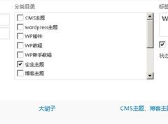 wordpress调用置顶文章代码