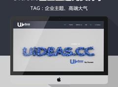 WordPress企业主题:Uideas企业主题免费分享