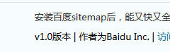 更换域名后百度sitemap插件不可用