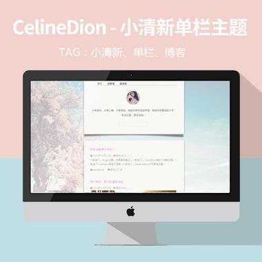 WordPress博客主题,CelineDion小清新单栏主题