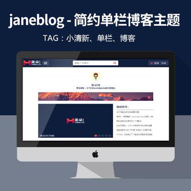 WordPress单栏博客主题,janeblog主题免费下载
