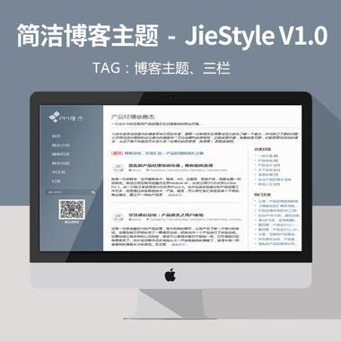 简洁的WordPress主题JieStyle V1.0