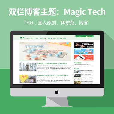 国人原创科技范双栏wordpress主题:Magic Tech