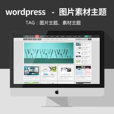 wordpress主题,fangyou主题v1.8 免费放出