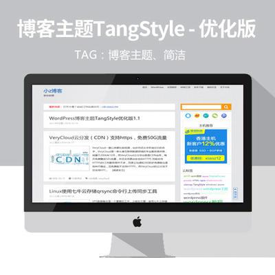 WordPress博客主题TangStyle优化版1.1