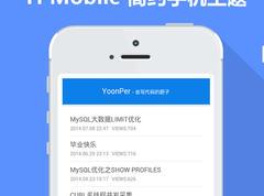 WordPress移动主题 YPMobile 简约极致幻彩模板