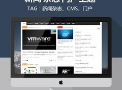 WordPress新闻杂志门户主题,免费下载(原为收费主题)