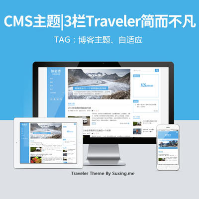 WordPress CMS主题|3栏Traveler主题 简而不凡,精品出品