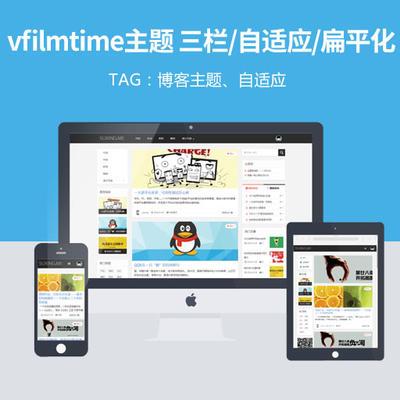 WordPress博客主题|vfilmtime主题 三栏/自适应/扁平化/多色切换