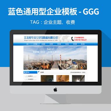【收费】wordpress企业模板:蓝色通用型企业模板,适合行业广泛!GGG主题发布