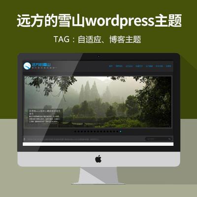 远方的雪山wordpress主题,萨龙龙博客原创wordpress主题免费分享