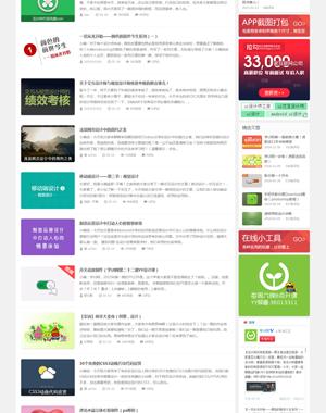 Xueui设计网站模版wordpress主题