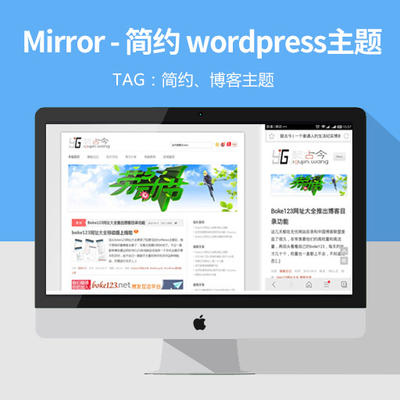 简约清新的WordPress博客主题下载:Mirror wordpress主题