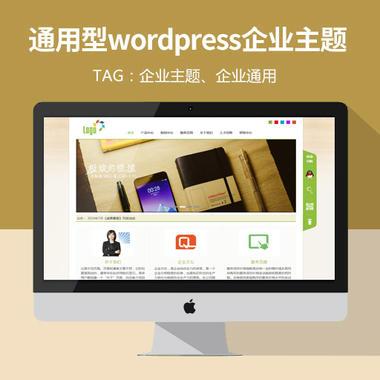 wordpress企业主题,通用型企业站的wordpress模板