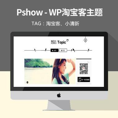 团队成员痞子大神wordpress模板新作Pshow 1.0分享