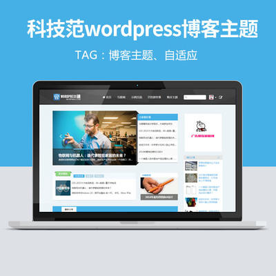 自媒体博客,蓝色调科技范wordpress博客主题