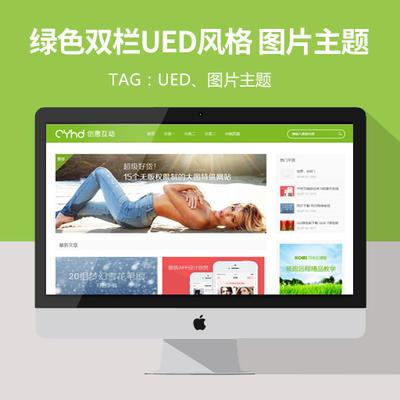 绿色双栏UED风格WordPress图片主题