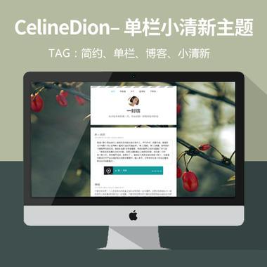 单栏CelineDion小清新wordpress博客主题1.2