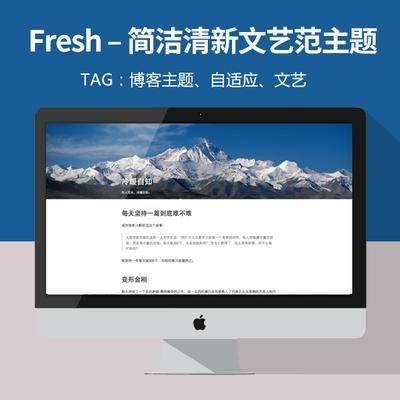 Fresh – 简洁清新文艺范WordPress单栏主题
