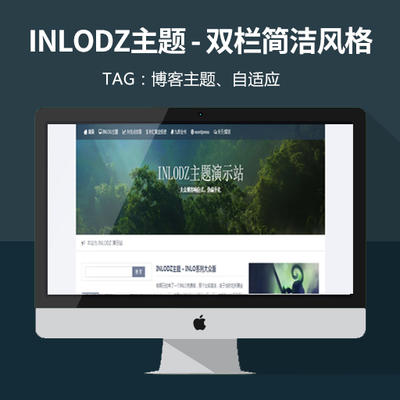 INLODZ  双栏简洁风格WordPress博客主题