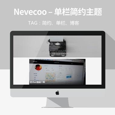 Nevecoo – 单栏简约 WordPress 博客主题