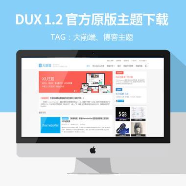 wordpress博客主题,DUX主题原版免费下载,大前端主题
