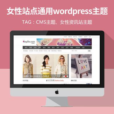 wordpress女性站点主题,cms主题下载
